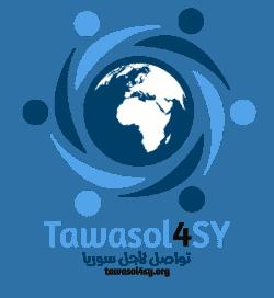 مركز تحميل الملفات | تواصل لأجل سوريا